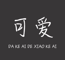 义启字库-大可爱的小可爱-字体设计