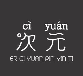 义启字库-二次元拼音体-字体设计