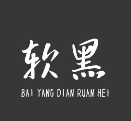 undefined-汉标白洋淀软黑体-字体设计