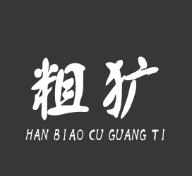 汉标字库-汉标粗犷体-字体设计