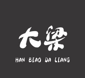 汉标字库-汉标大梁繁简精全-字体大全