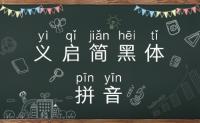 义启简黑体拼音版,那些年学语言干过的囧事