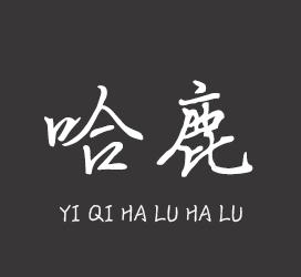 义启字库-义启-哈鹿哈鹿-字体下载