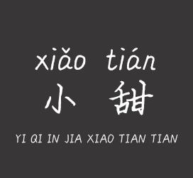 undefined-义启-邻家小甜甜-字体下载