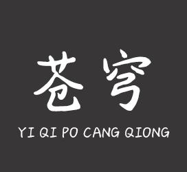 义启字库-义启-破苍穹-字体下载