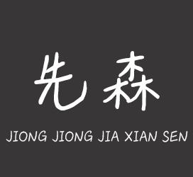 义启字库-义启囧囧架先森-字体下载