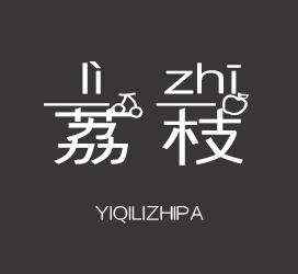 义启字库-义启荔枝趴-字体下载