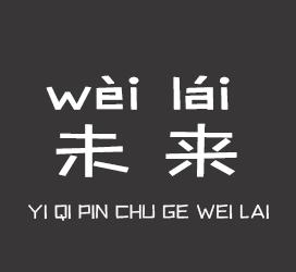 义启字库-义启拼出个未来-字体设计