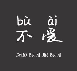 义启字库-义启说不爱就不爱-字体下载