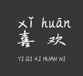 义启字库-义启喜欢你-字体设计