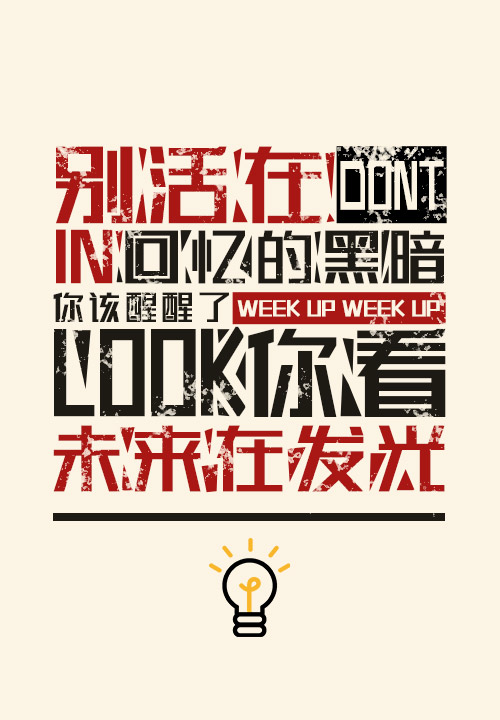 印品字库-印品粗朗体-字体设计