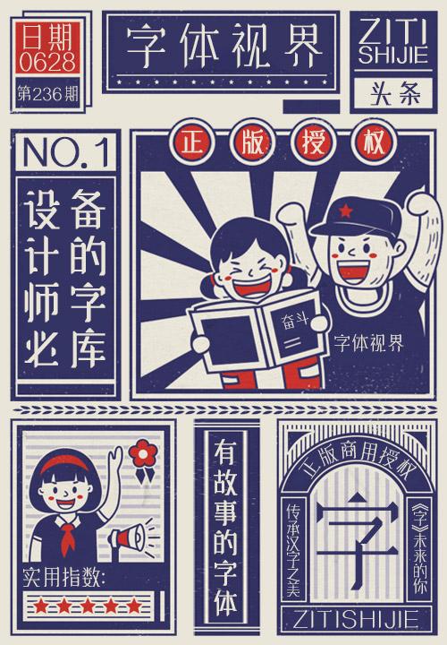 印品字库-印品工版宋-字体大全