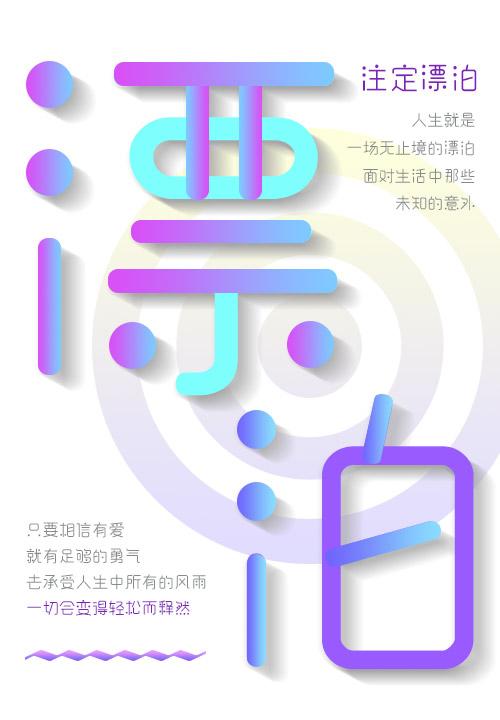 印品字库-印品睿圆体-字体设计