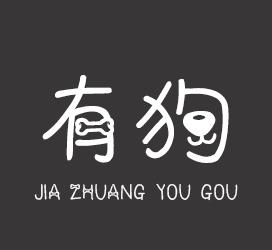 义启字库-假装有狗体-艺术字体