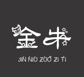 义启字库-金牛座字体-字体大全