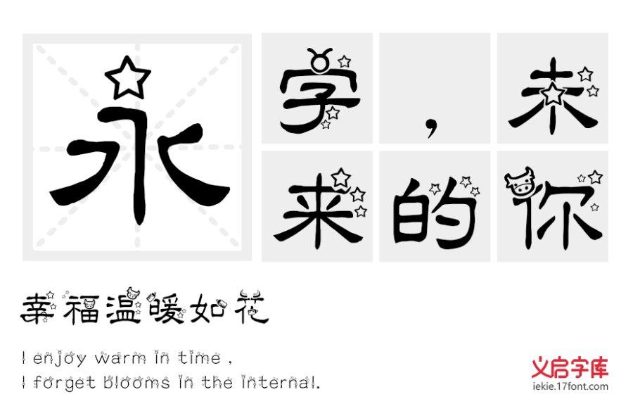 金牛座字体