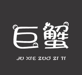 义启字库-巨蟹座字体-字体设计