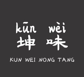 undefined-坤味浓糖拼音体-字体设计