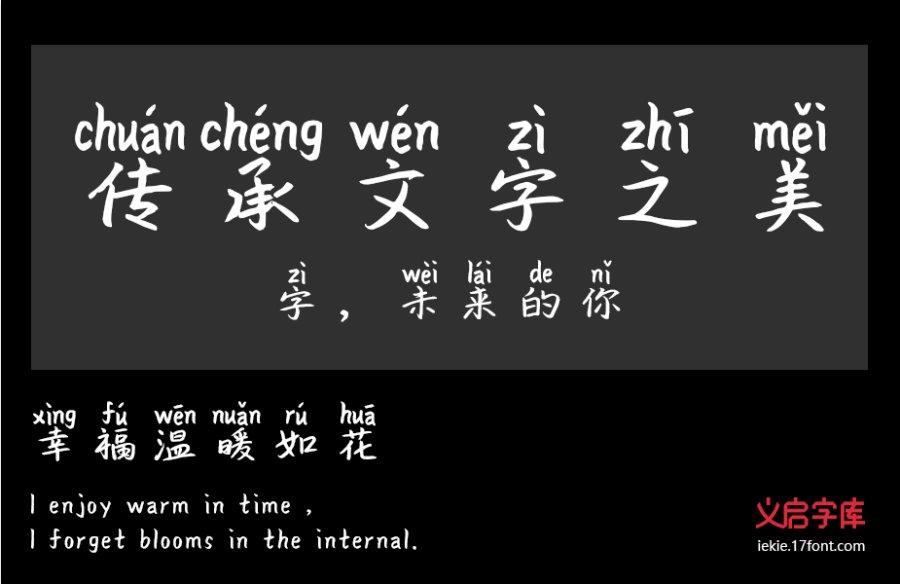 恋上桃花拼音体