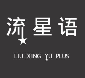 undefined-流星语plus-字体下载