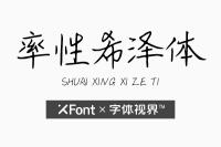 率性希泽体——手写艺术字体