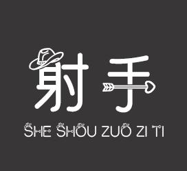 义启字库-射手座字体-字体大全