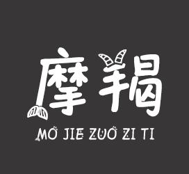 义启字库-摩羯座字体-字体大全