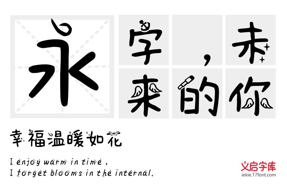 摩羯座字体