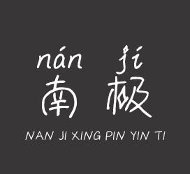 义启字库-南极星拼音体-字体下载