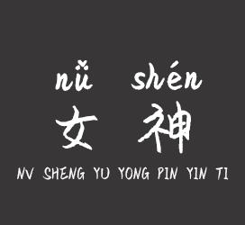 义启字库-女神御用拼音体-字体下载