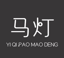 义启字库-义启跑马灯-字体设计