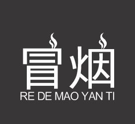 义启字库-热得冒烟体-字体下载