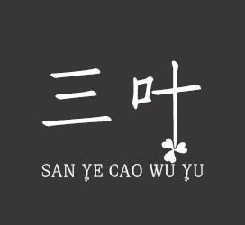 undefined-三叶草物语-艺术字体