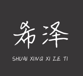 undefined-率性希泽体-字体下载