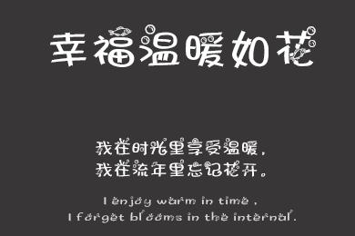 双鱼座字体-艺术字体