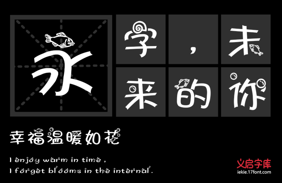 双鱼座字体