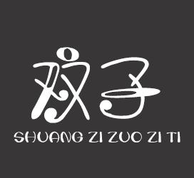 义启字库-双子座字体-艺术字体