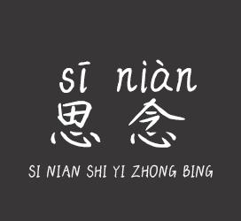 义启字库-思念是一种病-艺术字体