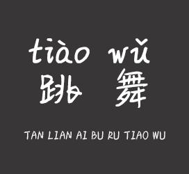 义启字库-谈恋爱不如跳舞-字体设计