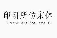 印研所仿宋体字体 一款专业的商用排版字体