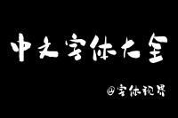 中文字体大全 哪里可以下载精美中文字体