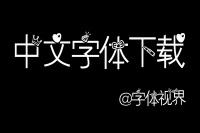 中文字体下载网站哪个好呢?