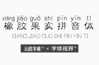 橡胶果实拼音体字体 一款要成为海贼王的拼音体