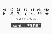 义启爱丽丝字体,一款纯净稚态心灵的美术字体