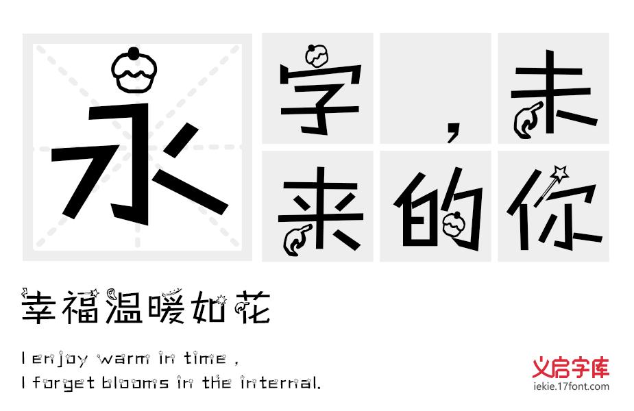 天蝎座字体