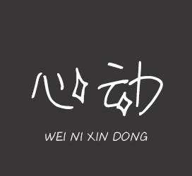 义启字库-为你心动-艺术字体