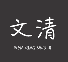 undefined-X-文清手迹-字体下载