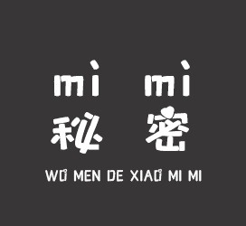 义启字库-我们的小秘密-字体设计