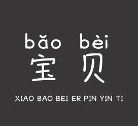 义启字库-小宝贝儿拼音体-艺术字体