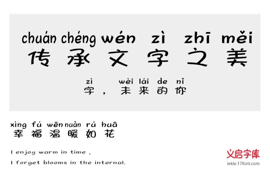 小不点学拼音